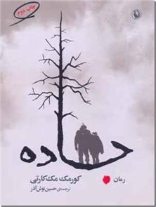 کتاب جاده - داستانهای آمریکایی - خرید کتاب از: www.ashja.com - کتابسرای اشجع