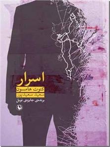 کتاب اسرار - رمان - خرید کتاب از: www.ashja.com - کتابسرای اشجع
