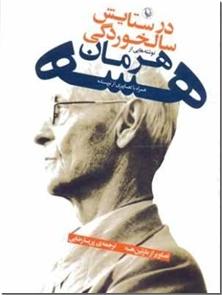 کتاب در ستایش سالخوردگی - همراه با تصاویری از هرمان هسه - خرید کتاب از: www.ashja.com - کتابسرای اشجع