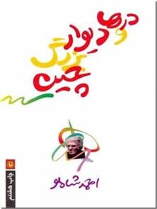 کتاب درها و دیوار بزرگ چین - داستان های کوتاهی از شاملو - خرید کتاب از: www.ashja.com - کتابسرای اشجع