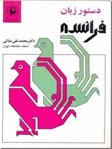 کتاب دستور زبان فرانسه - گرامر فرانسه - خرید کتاب از: www.ashja.com - کتابسرای اشجع