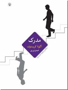 کتاب مدرک - سه گانه دوقلوها - کتاب دوم - خرید کتاب از: www.ashja.com - کتابسرای اشجع