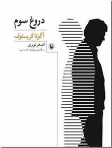 کتاب دروغ سوم - سه گانه دوقلوها - کتاب سوم - خرید کتاب از: www.ashja.com - کتابسرای اشجع