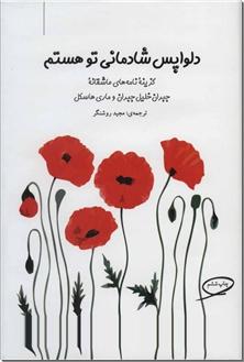 کتاب دلواپس شادمانی تو هستم - گزینه نامه های عاشقانه خلیل جبران و ماری هاسکل - خرید کتاب از: www.ashja.com - کتابسرای اشجع