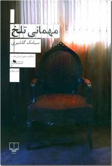 کتاب مهمانی تلخ - داستانهای فارسی - خرید کتاب از: www.ashja.com - کتابسرای اشجع