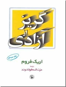 کتاب گریز از آزادی - روانشناسی اجتماعی - خرید کتاب از: www.ashja.com - کتابسرای اشجع