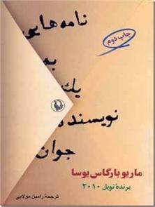 کتاب نامه هایی به یک نویسنده جوان - هنر داستان نویسی - خرید کتاب از: www.ashja.com - کتابسرای اشجع