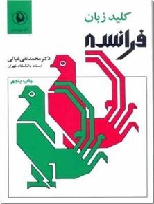 کتاب کلید زبان فرانسه - خودآموز زبان فرانسوی - خرید کتاب از: www.ashja.com - کتابسرای اشجع