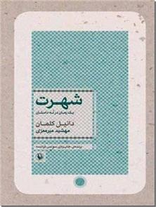 کتاب شهرت - رمانی در نه داستان - خرید کتاب از: www.ashja.com - کتابسرای اشجع
