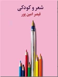 کتاب شعر و کودکی - جنبه های روانشناسی شعر - خرید کتاب از: www.ashja.com - کتابسرای اشجع