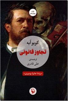 کتاب تجاوز قانونی - ادبیات داستانی - خرید کتاب از: www.ashja.com - کتابسرای اشجع