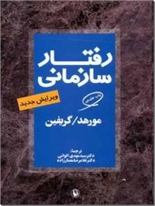کتاب رفتار سازمانی - بررسی رفتار انسانی در سازمانها - خرید کتاب از: www.ashja.com - کتابسرای اشجع