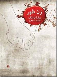 کتاب زن ظهر - رمان آلمانی - خرید کتاب از: www.ashja.com - کتابسرای اشجع