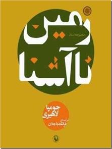کتاب زمین ناآشنا - مجموعه داستانهای آمریکایی - خرید کتاب از: www.ashja.com - کتابسرای اشجع