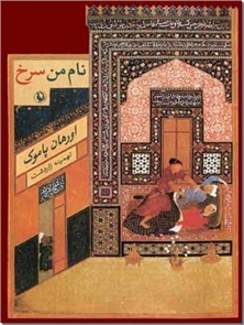 کتاب نام من سرخ - داستانهای ترکیه ای - خرید کتاب از: www.ashja.com - کتابسرای اشجع