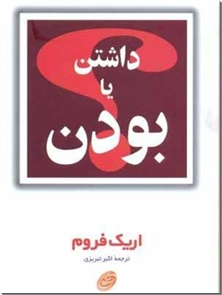 کتاب داشتن یا بودن - اریک فروم - روانشناسی شخصیت - خرید کتاب از: www.ashja.com - کتابسرای اشجع