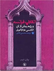 کتاب انقلاب فرانسه و رژیم پیش از آن - تاریخ انقلاب فرانسه - خرید کتاب از: www.ashja.com - کتابسرای اشجع