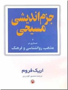 کتاب جزم اندیشی مسیحی - جستارهایی در مذهب، روانشناسی و فرهنگ - خرید کتاب از: www.ashja.com - کتابسرای اشجع