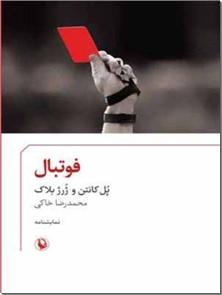 کتاب فوتبال - نمایشنامه - خرید کتاب از: www.ashja.com - کتابسرای اشجع