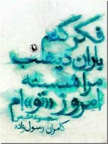 کتاب فکر کنم باران دیشب مرا شسته امروز توام - شعر فارسی - خرید کتاب از: www.ashja.com - کتابسرای اشجع
