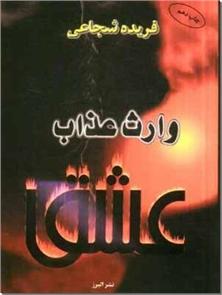 کتاب وارث عذاب عشق - داستان فارسی - خرید کتاب از: www.ashja.com - کتابسرای اشجع