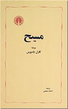 کتاب مسیح - دین و مذهب - خرید کتاب از: www.ashja.com - کتابسرای اشجع