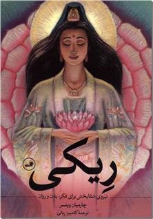 کتاب ریکی - نیروی شفابخش برای فکر، بدن و روان - خرید کتاب از: www.ashja.com - کتابسرای اشجع