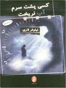 کتاب کسی پشت سرم آب نریخت 1 - داستان فارسی - خرید کتاب از: www.ashja.com - کتابسرای اشجع