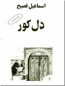 کتاب دل کور - داستان فارسی - خرید کتاب از: www.ashja.com - کتابسرای اشجع