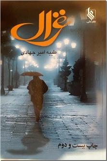 کتاب غزال - رمان ایرانی - خرید کتاب از: www.ashja.com - کتابسرای اشجع