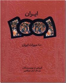 کتاب 100 میراث ایران - راهنمای گردشگری - خرید کتاب از: www.ashja.com - کتابسرای اشجع