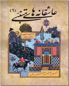 کتاب عاشقانه های متنبی 1 - دو زبانه عربی و فارسی - خرید کتاب از: www.ashja.com - کتابسرای اشجع