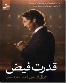 کتاب قدرت فیض - نیرویی که شما را به موفقیت می رساند. - خرید کتاب از: www.ashja.com - کتابسرای اشجع