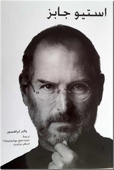 کتاب استیو جابز - زندگینامه استیو جابز - خرید کتاب از: www.ashja.com - کتابسرای اشجع
