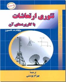 کتاب تئوری ارتعاشات با کاربردهای آن - آموزشی - خرید کتاب از: www.ashja.com - کتابسرای اشجع