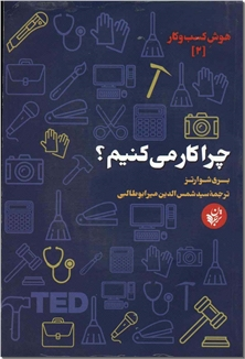کتاب امشب ... - داستان فارسی - خرید کتاب از: www.ashja.com - کتابسرای اشجع