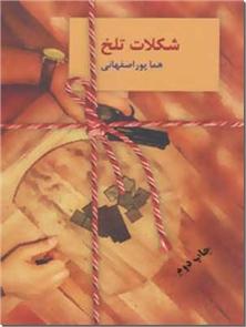 کتاب شکلات تلخ - ادامه رمان سیگار شکلاتی - دو جلدی - خرید کتاب از: www.ashja.com - کتابسرای اشجع