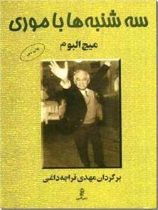 کتاب سه شنبه ها با موری - داستان آمریکایی - خرید کتاب از: www.ashja.com - کتابسرای اشجع