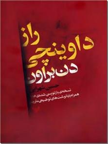 کتاب راز داوینچی - جذاب ترین اثر دن براون - خرید کتاب از: www.ashja.com - کتابسرای اشجع