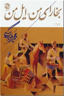 کتاب بخارای من ایل من - گوشه هایی از خاطرات - خرید کتاب از: www.ashja.com - کتابسرای اشجع