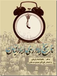 کتاب تاریخ بیداری ایرانیان دو جلدی - تاریخ انقلاب مشروطه - خرید کتاب از: www.ashja.com - کتابسرای اشجع