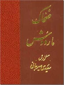 کتاب ضحاک ماردوش از شاهنامه فردوسی - گزیده ای از داستانهای شاهنامه - خرید کتاب از: www.ashja.com - کتابسرای اشجع