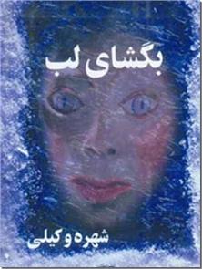 کتاب بگشای لب - داستان فارسی - خرید کتاب از: www.ashja.com - کتابسرای اشجع