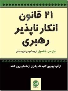 کتاب 21 قانون انکارناپذیر رهبری - از آنها پیروی کنید تا دیگران از شما پیروی کنند - خرید کتاب از: www.ashja.com - کتابسرای اشجع
