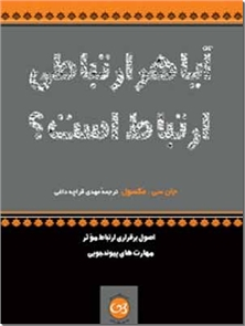 کتاب آیا هر ارتباطی ارتباط است؟ - اصول برقراری ارتباط موثر - خرید کتاب از: www.ashja.com - کتابسرای اشجع