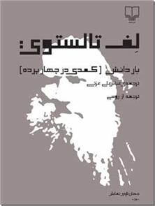 کتاب بار دانش، کمدی در چهار پرده - نمایشنامه روسی - خرید کتاب از: www.ashja.com - کتابسرای اشجع
