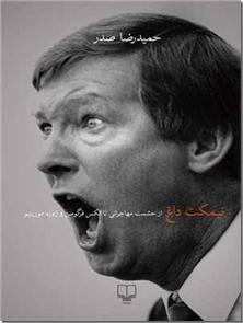 کتاب نیمکت داغ - فوتبال - از حشمت مهاجرانی تا الکس فرگوسن و ژوزه مورینیو - خرید کتاب از: www.ashja.com - کتابسرای اشجع