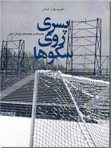 کتاب پسری روی سکوها - فوتبال ایران - وقایع نگاری چهاردهه ای فوتبال ایرانی - خرید کتاب از: www.ashja.com - کتابسرای اشجع