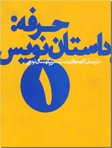 کتاب حرفه: داستان نویس 1 - داستانهای کوتاه درباره داستان نویسی - خرید کتاب از: www.ashja.com - کتابسرای اشجع