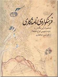 کتاب فرهنگواره نامه نگاری - به همراه آیین نگارش و درست نویسی انواع نامه ها - خرید کتاب از: www.ashja.com - کتابسرای اشجع